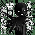 【よしだ・吉田】専用の名字スタンプ【1】