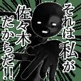 【ささき・佐々木】用の名字スタンプ【1】