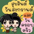 P'Peng N'Nun : Happy Sonkran Day 2021