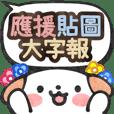 Cute Cheering Dog(tw)