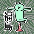 福島さん専用スタンプ
