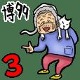 博多弁ばあ 3