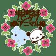 毎日使えるパンダ7 withアニマル編(北欧風)