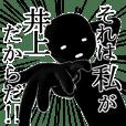 【いのうえ・井上】用の名字スタンプ【1】