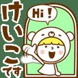 お名前スタンプ【けいこ】