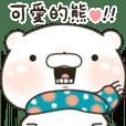 知道自己的事可愛的熊5