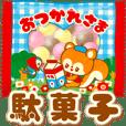 懐かし駄菓子☆おちゃめフレンズ【レトロ】
