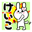 keiko's dedicated sticker