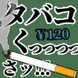 タバコくっっっっっさ!!!