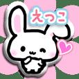【えつこ・エツコ用】お名前ぷくぷくシール