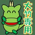 大竹専用スタンプ