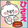 Dog Sticker Hisae