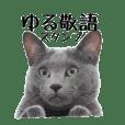 ゆる敬語 ロシアンブルー風猫写真スタンプ2