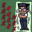 金燦伯跟商愛妹(台語版)