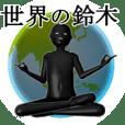 【すずき・鈴木】専用の名字スタンプ【2】