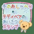 Teddy bear winter greetings.
