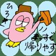 【ひろき】ヒロキが今から帰るスタンプ