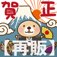 [Resale] Rakko-san New Year holidays