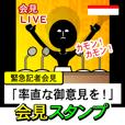 NEWS! 緊急会見 -速報スタンプ 2-
