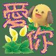 Doudou dog Super large text