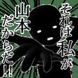 【山本・やまもと】用の名字スタンプ【1】