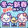 ♡冬〜新春のWトーク(長文)♡たれ耳うさぎ