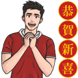 Lovely Man Stickers for Lunar New Year