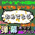 Scroll message pop-up sticker
