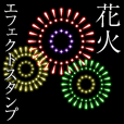 花火【エフェクトスタンプ】