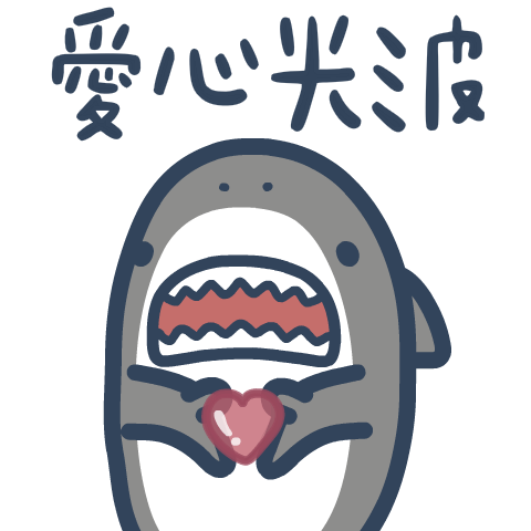 Mr. Shark 8.0 [全螢幕貼圖]