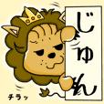 """一人称""""じゅん""""、このライオン。"""