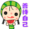 The cute watermelon girl 2