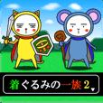 着ぐるみの一族2【動くRPG式!戦う会話】