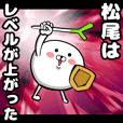 私、松尾ですが…(スタンプ/40個)