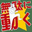 無駄に動くシロクマ☆ポップアップ