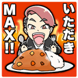 """MAX鈴木""""食""""のMAXスタンプ"""