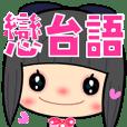 小蝴蝶 ( 台語戀戀轉 )