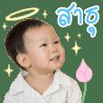 Baby Kunsue V.2