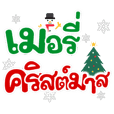 Merry Christmas & Happy New Year TH