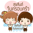 MingMing Wish you Thai happy forever