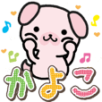 Ham-Inu for Kayoko