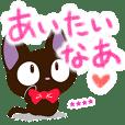 やさしいクロネコ【待ち合わせカスタム編】