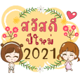 Happy New Year 2021& Merry X'mas