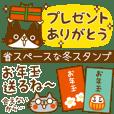 やさしい冬 CATS & PEACE 29【省スペース】