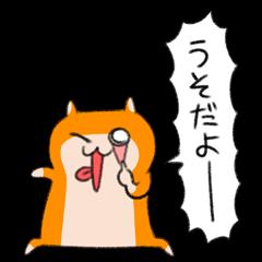 うそつきクソハムちゃん【2019 嘘】