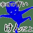 【けん、ケン】専用の名前スタンプ【2】