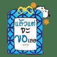 Omamori Neko (Thai Ver.)