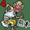 Grandfather of Kumamoto 4