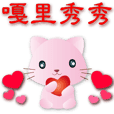 Cute Cat-Happy New Year stickers
