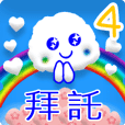 Animated sky 4 (Taiwanese)